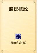 賤民概説(青空文庫)