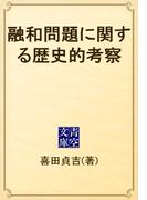 融和問題に関する歴史的考察(青空文庫)