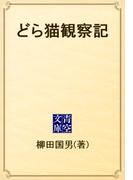 どら猫観察記(青空文庫)