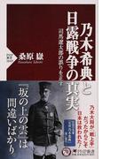 乃木希典と日露戦争の真実 司馬遼太郎の誤りを正す