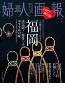 婦人画報 2016年7月号 福岡版