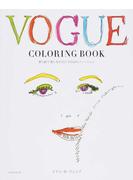 VOGUE COLORING BOOK 塗り絵で楽しむVOGUEの50'sファッション