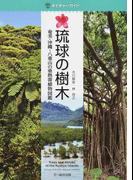琉球の樹木 奄美・沖縄〜八重山の亜熱帯植物図鑑