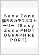 Sexy Zone僕らのカラフルストーリー