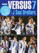"""三代目J Soul Brothers VERSUS 7 EXILE TRIBE PERFECT YEAR 2014 SPECIAL""""THE SURVIVAL""""IN SAITAMA SUPER ARENA ポケット版"""