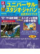 るるぶユニバーサル・スタジオ・ジャパン(R)公式ガイドブック(るるぶ情報版(目的))