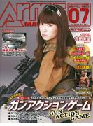 月刊アームズマガジン2016年7月号(月刊アームズマガジン)