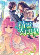 精霊幻想記 4.悠久の君(HJ文庫)