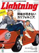 Lightning 2016年7月号 Vol.267