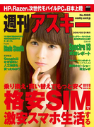 【期間限定50%OFF】週刊アスキー No.1080 (2016年5月31日発行)