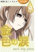 [カラー版]金色の涙~tear's drop pierce 7巻<忘れる勇気>(コミックノベル「yomuco」)