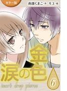 [カラー版]金色の涙~tear's drop pierce 6巻<奪いたい>(コミックノベル「yomuco」)