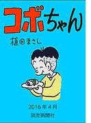 コボちゃん 2016年4月(読売ebooks)