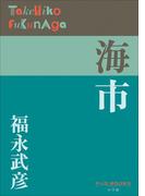 P+D BOOKS 海市(P+D BOOKS)