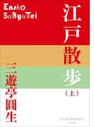 P+D BOOKS 江戸散歩(上)(P+D BOOKS)