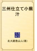 三州仕立て小蕪汁(青空文庫)