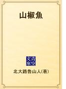 山椒魚(青空文庫)