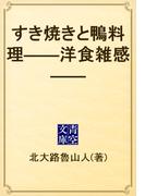 すき焼きと鴨料理――洋食雑感――(青空文庫)