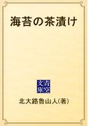 海苔の茶漬け(青空文庫)