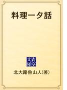 料理一夕話(青空文庫)