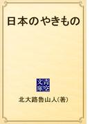 日本のやきもの(青空文庫)