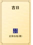 吉日(青空文庫)