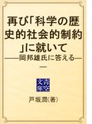 再び「科学の歴史的社会的制約」に就いて ――岡邦雄氏に答える――(青空文庫)