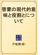 啓蒙の現代的意味と役割とについて(青空文庫)