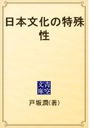 日本文化の特殊性(青空文庫)