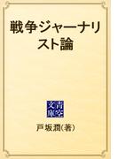 戦争ジャーナリスト論(青空文庫)