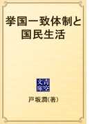 挙国一致体制と国民生活(青空文庫)