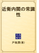 近衛内閣の常識性(青空文庫)