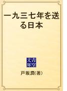 一九三七年を送る日本(青空文庫)