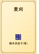 麦刈(青空文庫)