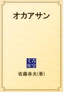 オカアサン(青空文庫)