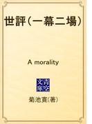 世評(一幕二場) A morality(青空文庫)
