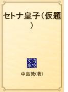セトナ皇子(仮題)(青空文庫)