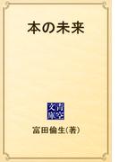 本の未来(青空文庫)