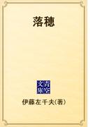 落穂(青空文庫)