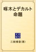 啄木とデカルト命題(青空文庫)