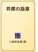 符牒の語源(青空文庫)