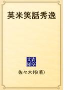 英米笑話秀逸(青空文庫)