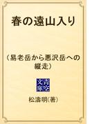 春の遠山入り (易老岳から悪沢岳への縦走)(青空文庫)