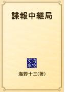 諜報中継局(青空文庫)