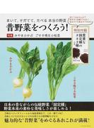 昔野菜をつくろう! まいて、そだてて、たべる本当の野菜 特集みやま小かぶ ごせき晩生小松菜