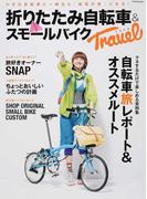 折りたたみ自転車&スモールバイクTravel 小さな自転車と一緒なら「最高の旅」になる!