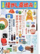 日本懐かし夏休み大全 プール、昆虫採集、釣り、花火、夏祭り…昭和キッズの夏休みメモリーズ 思い出してごらん!あの頃の夏