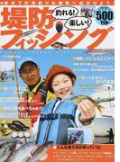 釣れる!楽しい!堤防フィッシング 初めての海釣りは堤防へ出かけよう!