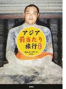 アジア「罰当たり」旅行 改訂版