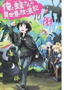 俺と蛙さんの異世界放浪記 10